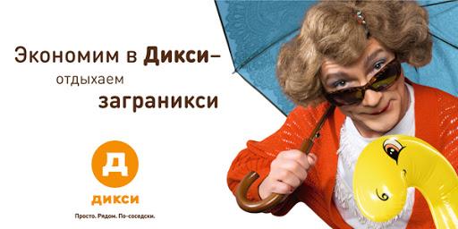"""Магазины """"Дикси"""" любимые российские продукты, узнайте о предложениях и акциях"""